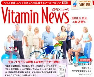 メルマガVitaminNews vol.72