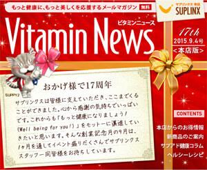 メルマガVitaminNews vol.8