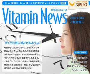 メルマガVitaminNews vol.9