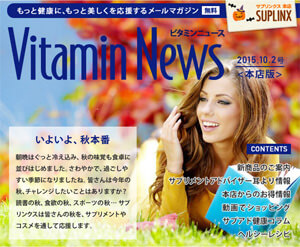 メルマガVitaminNews vol.10