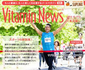 メルマガVitaminNews vol.11