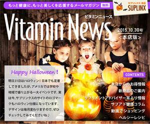 メルマガVitaminNews vol.12
