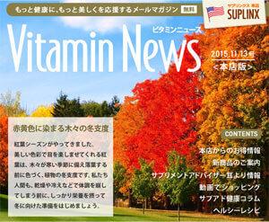 メルマガVitaminNews vol.13