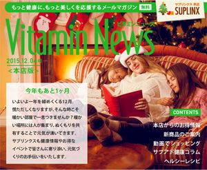 メルマガVitaminNews vol.15
