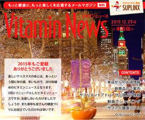 メルマガVitaminNews vol.16