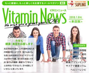 メルマガVitaminNews vol.17