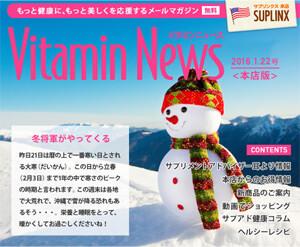 メルマガVitaminNews vol.18