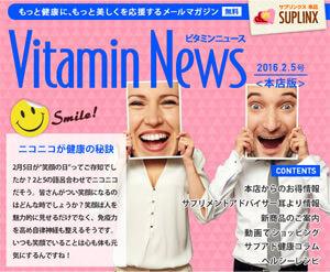 メルマガVitaminNews vol.19