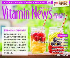 メルマガVitaminNews vol.20