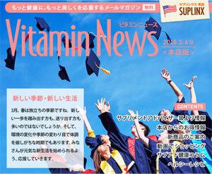 メルマガVitaminNews vol.21