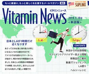 メルマガVitaminNews vol.22