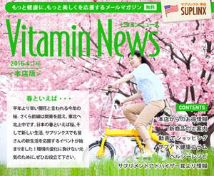 メルマガVitaminNews vol.23