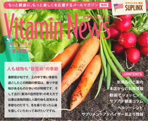 メルマガVitaminNews vol.24