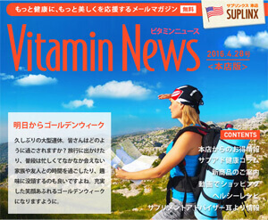 メルマガVitaminNews vol.25