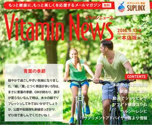 メルマガVitaminNews vol.26