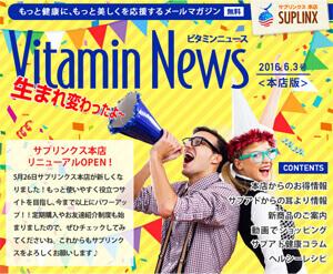 メルマガVitaminNews vol.27