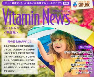 メルマガVitaminNews vol.28