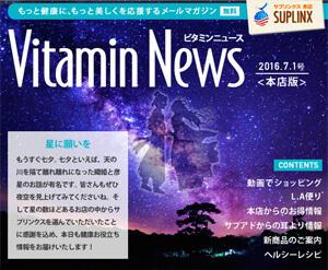 メルマガVitaminNews vol.29