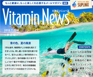 メルマガVitaminNews vol.31