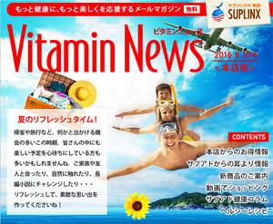 メルマガVitaminNews vol.32