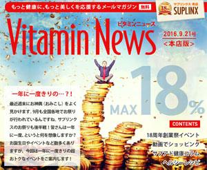 メルマガVitaminNews vol.36
