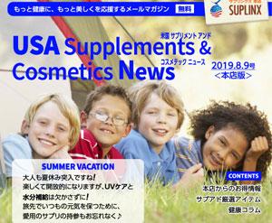 メルマガUSA Suppliments&Cosmetics News vol.91