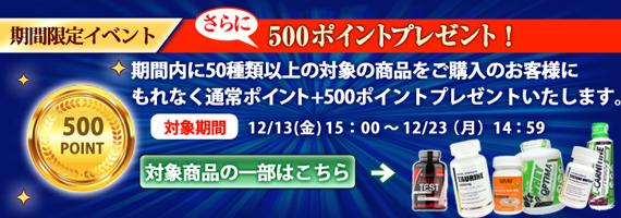 500pt還元イベント