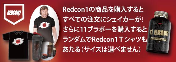 Redcon1イベント