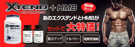 エクステンド+HMBセット