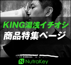 KING湯浅イチオシ商品特集ページ