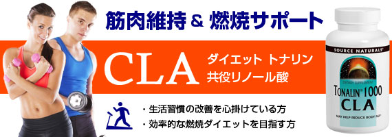 ダイエット トナリンCLA(共役リノール酸)