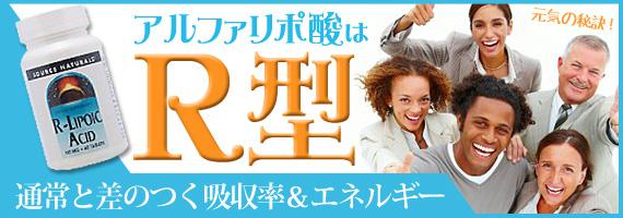 【定期購入あり】[ お得サイズ ] Rリポ酸 100mg (R型アルファリポ酸)