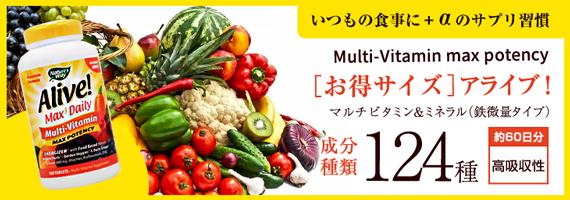 【定期購入あり】[ お得サイズ ] アライブ!(ナチュラルマルチビタミン&ミネラル)