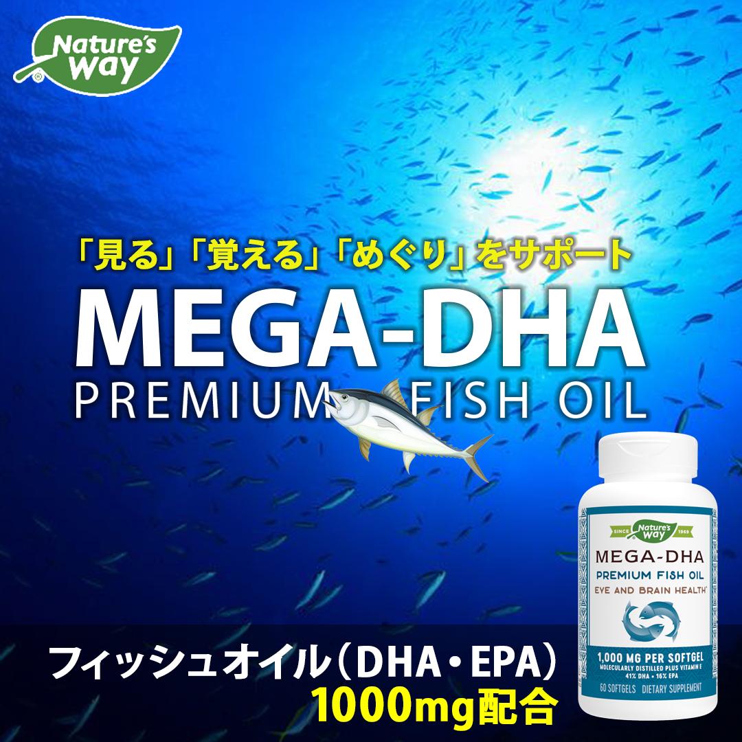 メガDHA 1000mg(高含有DHA&EPA+ビタミンE)フィッシュオイル