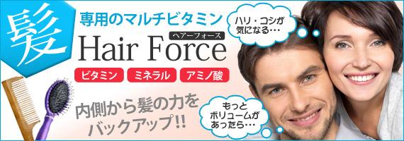 【定期購入あり】ヘアーフォース(髪用マルチビタミン&ミネラル)
