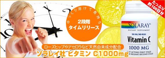 【定期購入あり】ビタミンC 1000mg(2段階タイムリリース型)