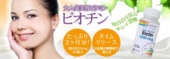 【定期購入あり】ビオチン(ビタミンH)5000mcg(2段階タイムリリース型)