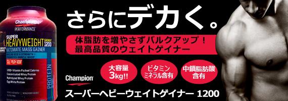☆スーパーヘビーウェイトゲイナー 1200 ※バニラアイスクリーム