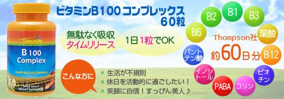 【定期購入あり】ビタミンB100コンプレックス(タイムリリース型)