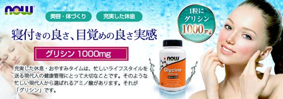 【定期購入あり】 グリシン 1000mg