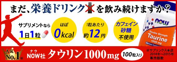 【定期購入あり】[ 高含有 ] タウリン 1000mg