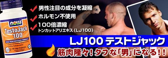 【定期購入あり】 [ お得サイズ ] LJ100 テストジャック(テストステロン ブースター)