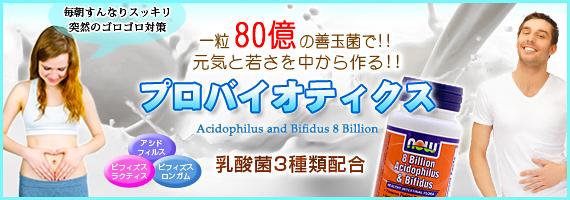 【定期購入あり】プロバイオティクス80億ミックス(アシドフィルス&ビフィズス菌でおなか快調!)