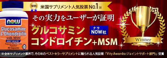 【定期購入あり】グルコサミン コンドロイチン + MSM