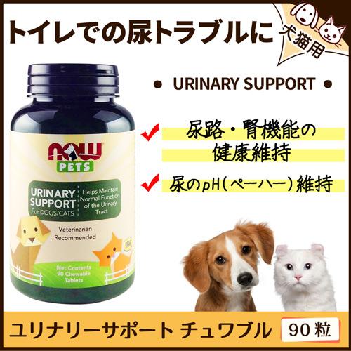 【賞味期限2020年7月】ペット用 ユリナリーサポート チュワブル 90粒