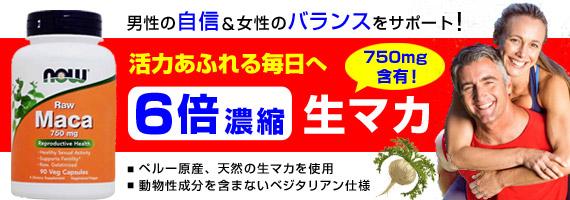 【定期購入あり】 生マカ 750mg(6倍濃縮ローマカ/ベジタリアン仕様)
