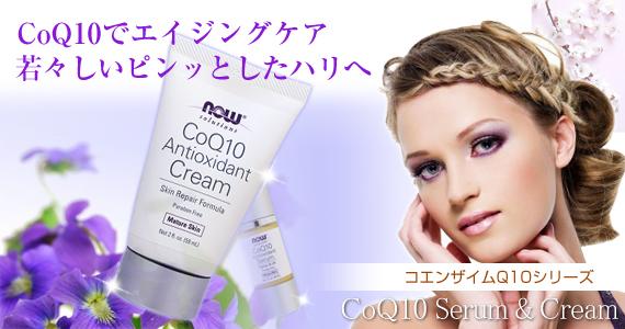 コエンザイムQ10 アンチオキシダント セラム(年齢肌/美容液)