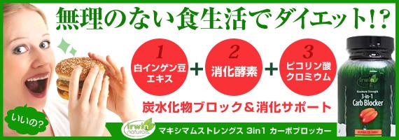 マキシマムストレングス 3in1 カーボブロッカー(炭水化物ブロック+消化サポート)