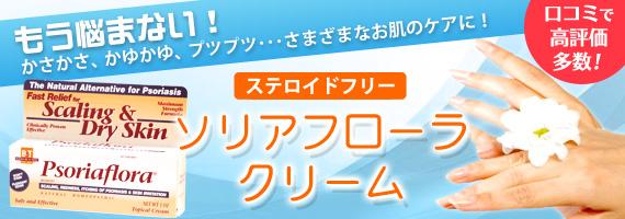 ソリアフローラ クリーム(乾癬ケア/スカーリング&ドライスキン)