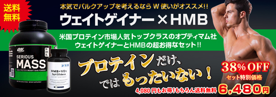 【超お得セット】シリアスマス ウェイトゲイナー ※チョコレート 約2.72kg  (1個)& HMB+VD3(1個)